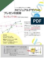 サイエンス・ビジュアリゼーション活性化プロジェクト 講演会 「科学発表のビジュアルデザインとプレゼンの技術」