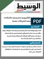 اعلانات مجانية جريدة الوسيط مصر