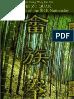 Copy of She Zu Quan Trial Fast View