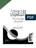 سلفية مرحلة مباركة لا مذهب اسلامي -البوطي
