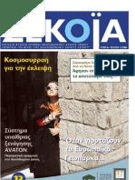 Σεκόια Τεύχος 13