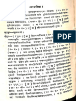 Nyaya Kosha or Dictionary of Technical Terms of Indian Philosophy - MM Bhimacharya Jhalkikar 1928_Part7