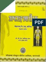 Variyar-Sariram-2005