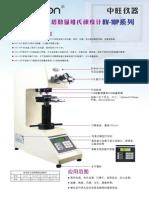 中旺仪器-经济型手动转塔维氏硬度计HV-10P系列