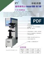 中旺仪器-数显布洛维硬度计 Vexus SHR-187.5D