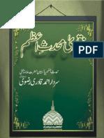 Fatawa_Muhaddith_Azam