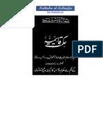 Hikmat e Qasimiya by Sheikh Qari Muhammad Tayyab (r.a)