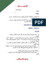 لــمحمد مصيف الاتصـــــــال