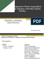 Παρουσίαση προτάσεων-ενστάσεων Στάδιο Β1.pptx