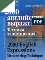 anglyskikh_vyrazheny