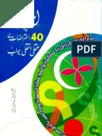 Islam Par 40 Aiterazat K Aqli o Naqli Jawaab by ZAKIR NAIK