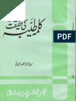 Kalima Tayyaba Ki Haqeeqat by Sheikh Muhammad Manzoor Nomani (r.a)