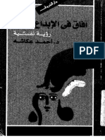 أحمد عكاشة..افاق في الابداع الفني رؤيه نفسية