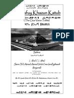 The Clear Vision Tablet (El Safuy Khazun Katub)  - Dr. Lawiy-Zodok(c)