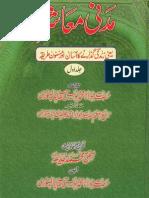 Madni Mashra by Shaykh Muhammad Yunus Palanpuri