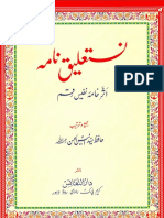Nastaleeq Nama by Sheikh Syed Nafees Ul Husaini