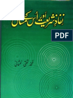 Nifaaz e Shariat K Masail by Sheikh Mufti Taqi Usmani