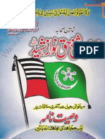 Sheikh Haq Nawaz Shaheed Ka Wasiyat Nama