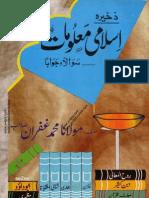 Zakhira e Islami Maloomat Part-1 by Sheikh Muhammad Ghufran Keranvi