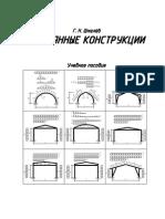 Shmelev g.n. Derevyannye Konstrukcii Uchebnoe Posobie