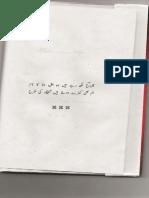 Pehli Nazar by Riffat Siraj-urduinpage.com