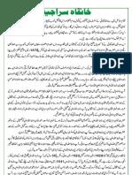 Taaruf Khanqah Sirajiyah (Urdu)