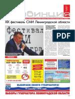 выпуск № 34 от 04.09.2015 г