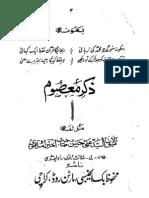 Zikr-E-Masoom (by Maulana Syed Ali Hassan)