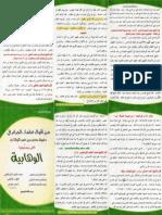 من أقوال علماء الجزائر في دعوة محمد بن عبد الوهاب