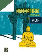 Buddha And His Dhamma In Hindi Pdf