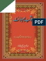 Sawaab ul Ibaadaat (Urdu)