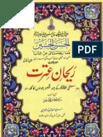 Rehan-e-Iterat - Account of Muslim Sufia