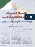 نظام الإحداثيات في الخرائط الطبوغرافية في المملكة العربية السعودية