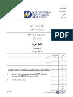 Soalan Ba Kertas 2 Pksr 2 Tahun 1 2014