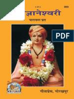 Sri Gyaneshwari(Marathi) Web