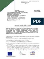 ΔΗΜΟΣΙΑ ΠΡΟΣΚΛΗΣΗ ΟΑΕΔ 2015.pdf