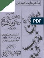 Batlaan e Mazhab e Shia by Sheikh Muhammad Abdush Shakoor Lakhnavi (RA)