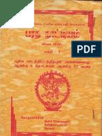 Baratha Naddiyam Vina Vidai