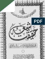 Haqeeqat e Shia by Sheikh Mufti Rasheed Ahmad Ludhyanvi (r.a)