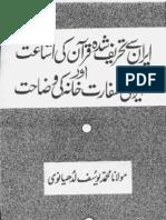 Iran Se Tehreef Shuda Quran Ki Ishaat by Sheikh Muhammad Yusuf Ludhyanvi