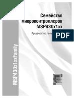 Семейство Микроконтроллеров MSP430x1xx Руководство Пользователя