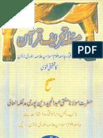 Masala Tehreef e Quran by Sheikh Muhammad Inamullah Khan Banvi