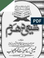Shia Dharam by Sheikh Muhammad Qaasim Farooqi Jalbani Baloch