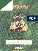 Shia Mazhab k 40 Masail by Sheikh Abdush Shakoor Farooqi Lakhnavi (RA)