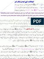 Shia Shubhaat K Jawabaat