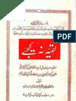 Taqiya Na Kijiye by Sheikh Allama Khalid Mehmood