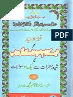 Tohfa Tul Akhyar by Sheikh Hafiz Mehr Muhammd Mianwalvi