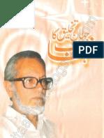 Jahan-E-Takhleeq Ka Shahab by Dr. Tahir Tonsvi