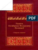 Smaranam. Pamyati Oktyabriny Fedorovny Volkovoi. Sbornik Statei. M.,2006 (600dpi)