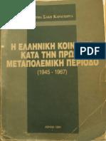Ηλίας Κατσίκας